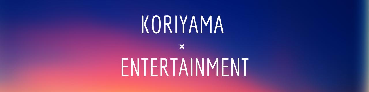 KORIYAMA × entertainment
